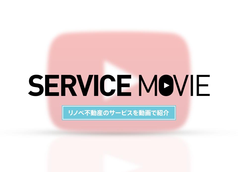 リノベ不動産の サービスを 動画で紹介