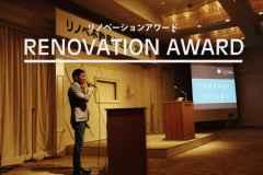 ~ リノベ不動産サミット冬2017~「WAKU WAKU リノベーション アワード」発表!国内最大級リノベネットワーク