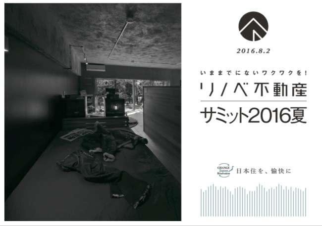 """"""" リノベ不動産 サミット夏2016 """" 全国加盟店150名参加"""