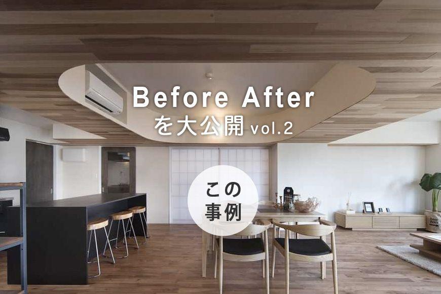 間取り変更の Before・After 特集!写真も間取りも大公開!vol.2