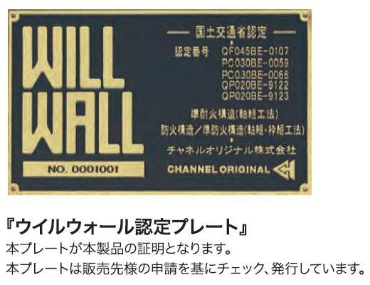 天然木を外壁に。50年後の経年美を楽しむWILL WALL|日本初!防火木材外壁材【リノベアイテム】
