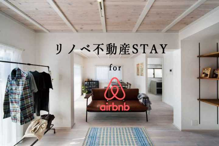 【リノベ不動産STAY】民泊リノベのワンストップサービス