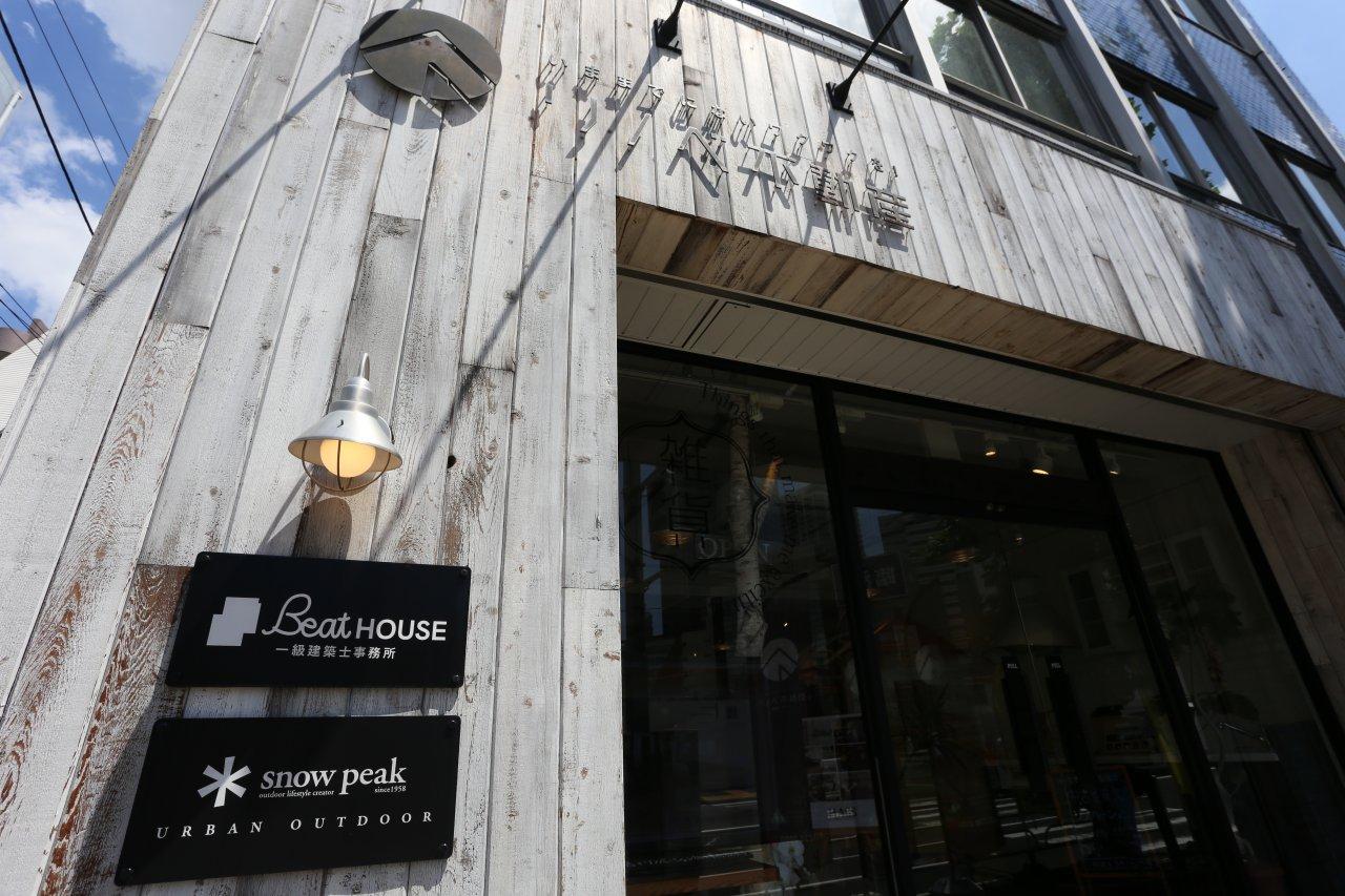 Beat HOUSE ショールーム2 青いタイルとホワイトウッドの外観が目を引きます!