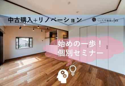 2019.11.20『中古購入+リノベーション』個別セミナー
