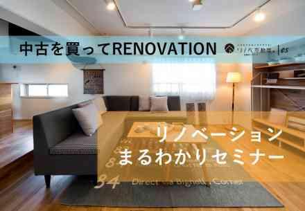 2019.12.06「リノベーションまるわかりセミナー」