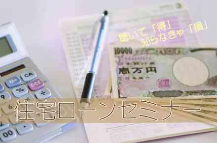 【行徳会場】聴いて「徳」!知らなきゃ「損」!住宅ローンセミナー
