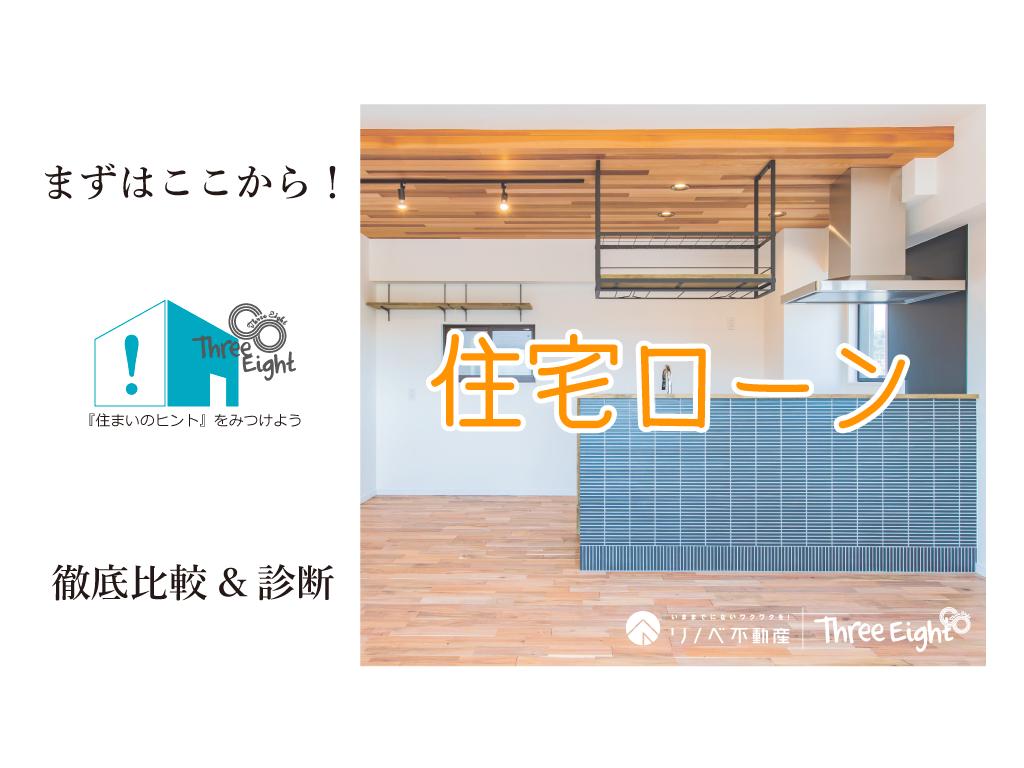 """【参加無料】""""まるわかり""""住宅ローンセミナー"""