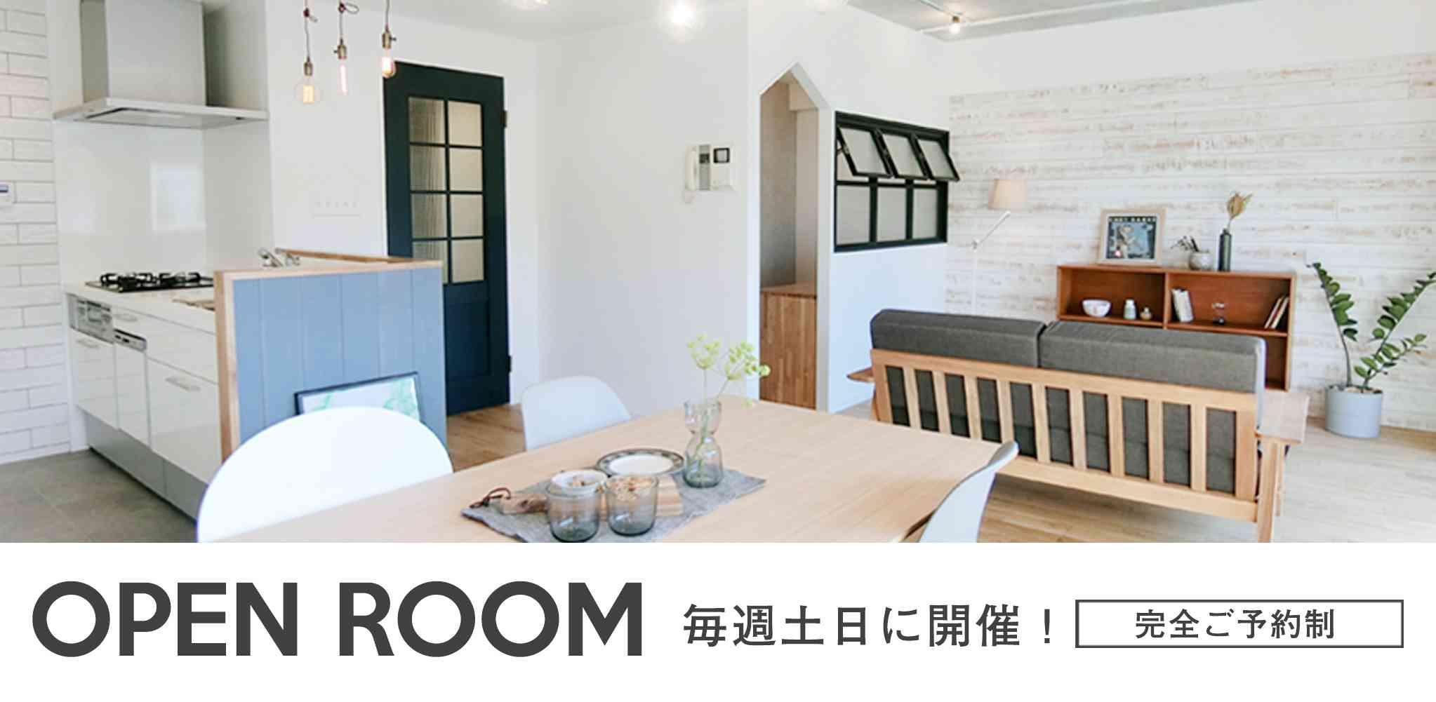   OPEN ROOM   シャビーな壁が主役の開放感あふれる部屋。