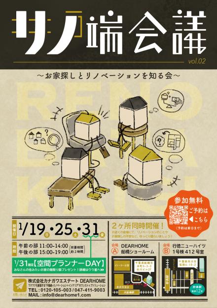 リノ端会議 vol.02