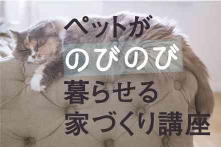 ペットが『のびのび』暮らせる家づくり講座 @横浜