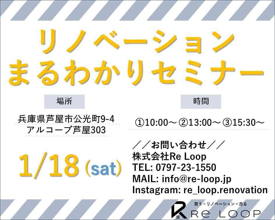 1/18神戸・芦屋・西宮【リノベーションまる分かりセミナー】
