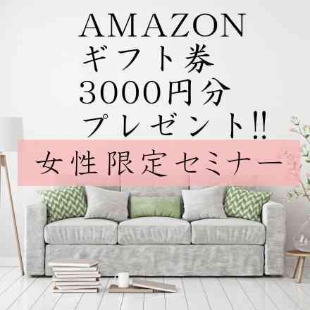 私らしく暮らす、女性のためのまるわかりセミナー Amazon ギフト券3000円分プレゼント!!