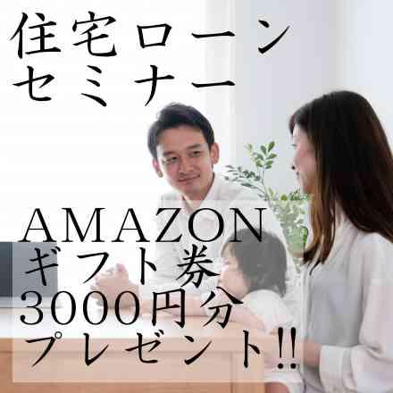 知らないと損する住宅ローンセミナー Amazon ギフト券3000円分プレゼント!!