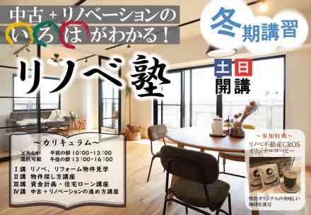 【2/22・2/23・2/24】『中古+リノベ』のいろはがわかる!リノベ塾