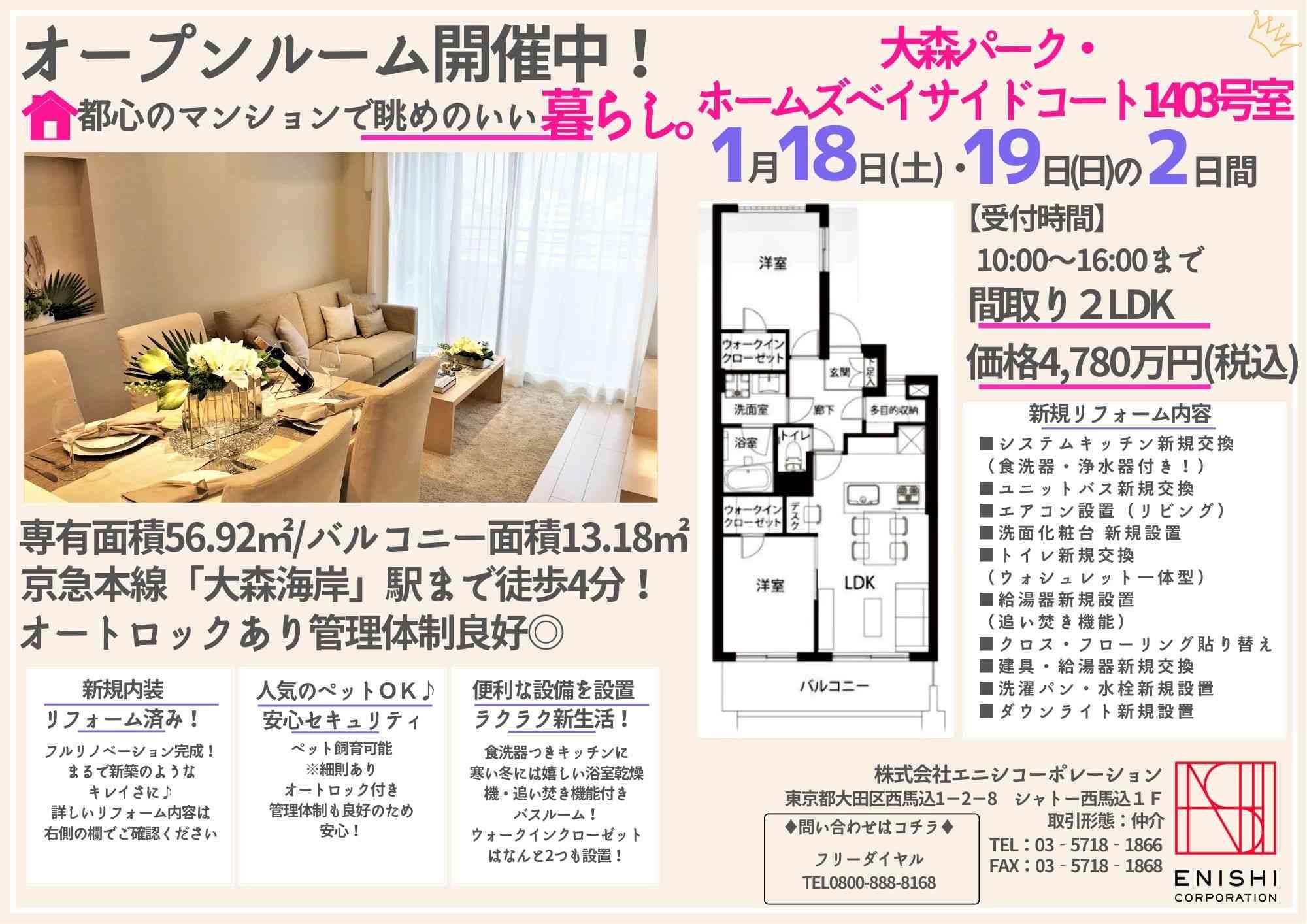 【リノベ済みマンションオープンルーム】@大森海岸 1/18(土)-19(日)