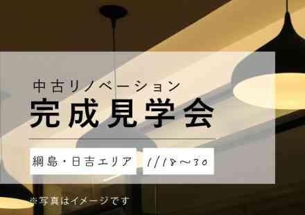 中古リノベ完成見学会 @綱島・日吉エリア