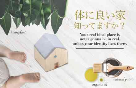 自然派素材の体に優しい家づくりセミナー @横浜