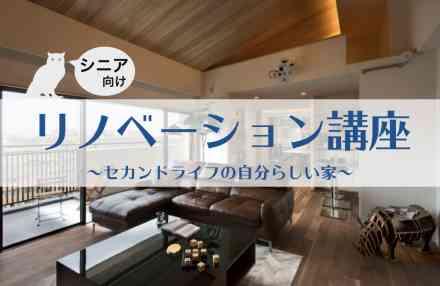〈シニア世代向け〉リノベーション講座 ~セカンドライフの自分らしい家~ @横浜
