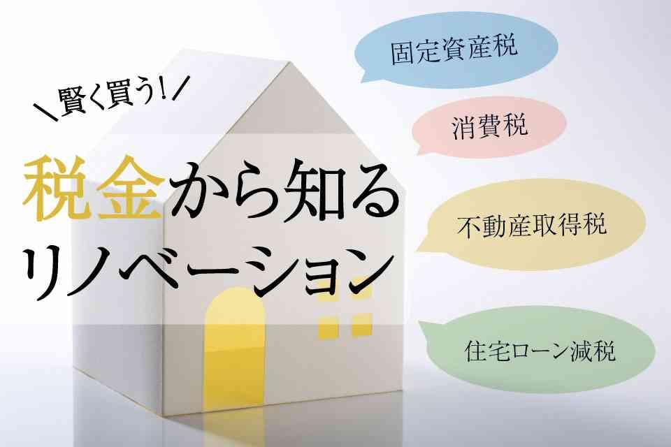 【賢く買う】税金から知るリノベーションセミナー @横浜