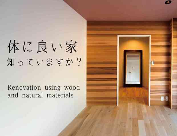 自然素材で体に優しいリノベーションセミナー