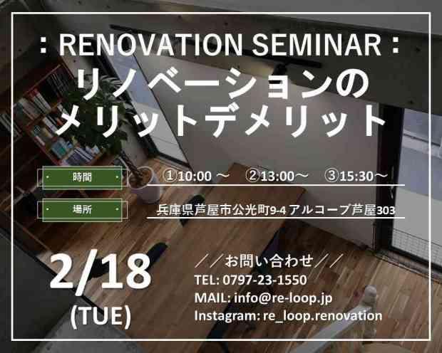 2/18神戸・芦屋・西宮【リノベーションのメリットデメリット】