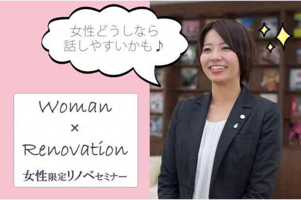 女性限定リノベセミナー【 Woman×Renovation 】