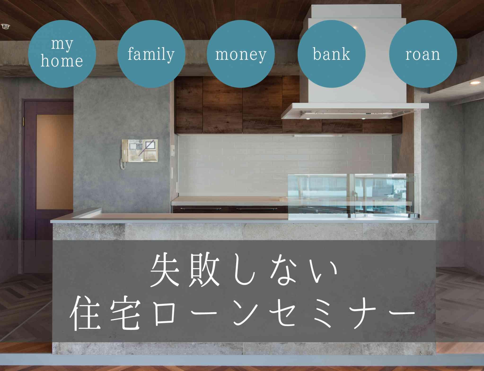 【徹底比較&診断】失敗しない住宅ローンセミナー