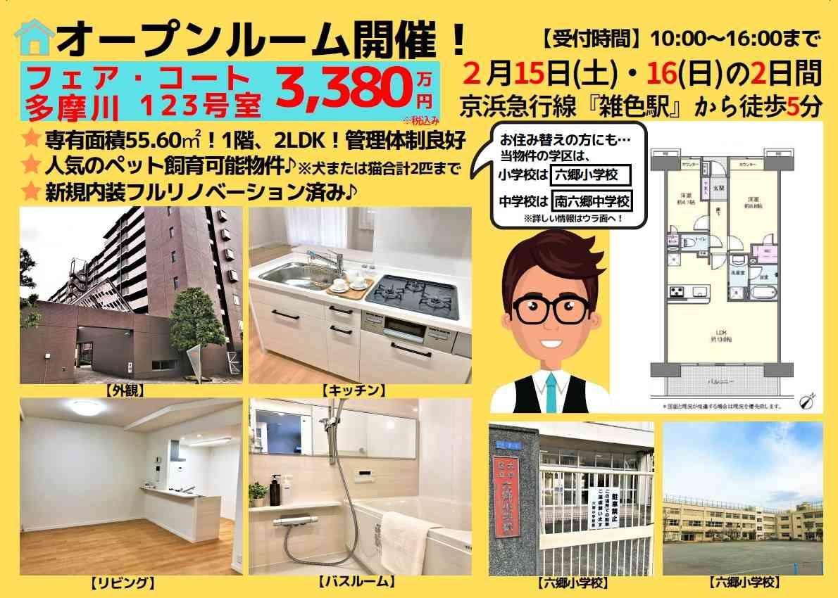【リノベ済みマンションオープンルーム】 @雑色 2/15(土)~16(日)