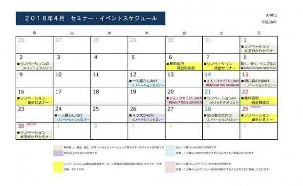 【4月のイベント・セミナースケジュール】