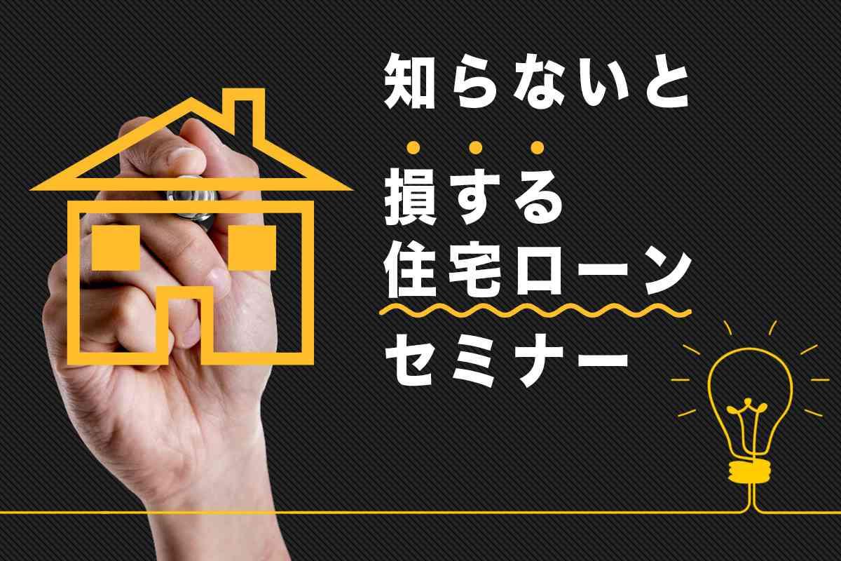 知らないと損する住宅ローンセミナー