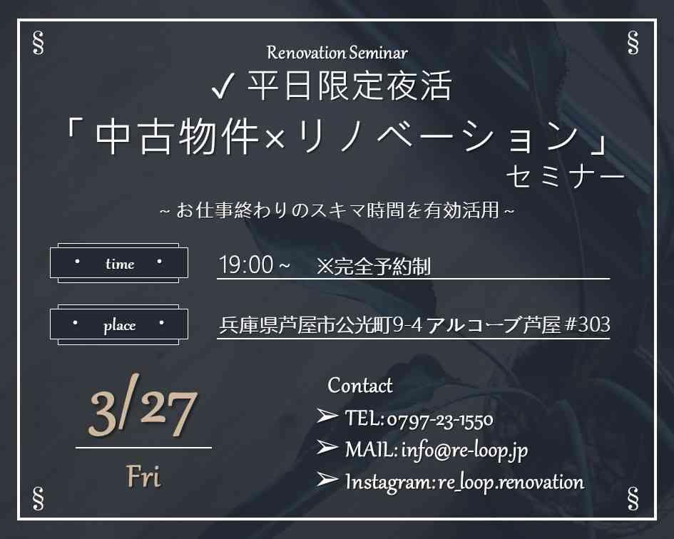 【平日限定夜活☆】中古物件×リノベーションセミナー