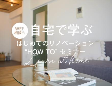 """【自宅で学ぶ】リノベーション """"HOW TO"""" セミナー"""
