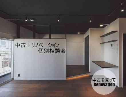 『中古を買ってリノベーション』入門個別相談会