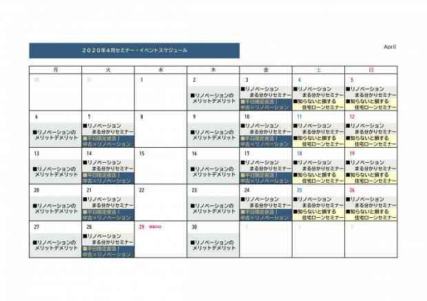 *Re Loop4月のセミナースケジュール*
