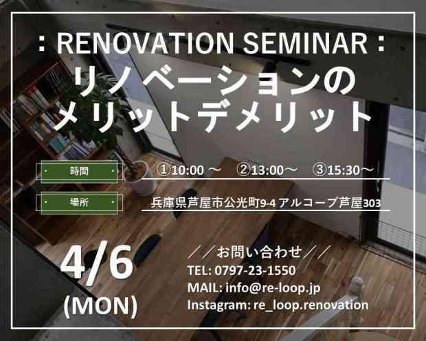 4/6神戸・芦屋・西宮【リノベーションのメリットデメリット】