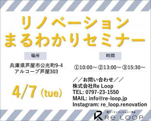 4/7神戸・芦屋・西宮【リノベーションまる分かりセミナー】