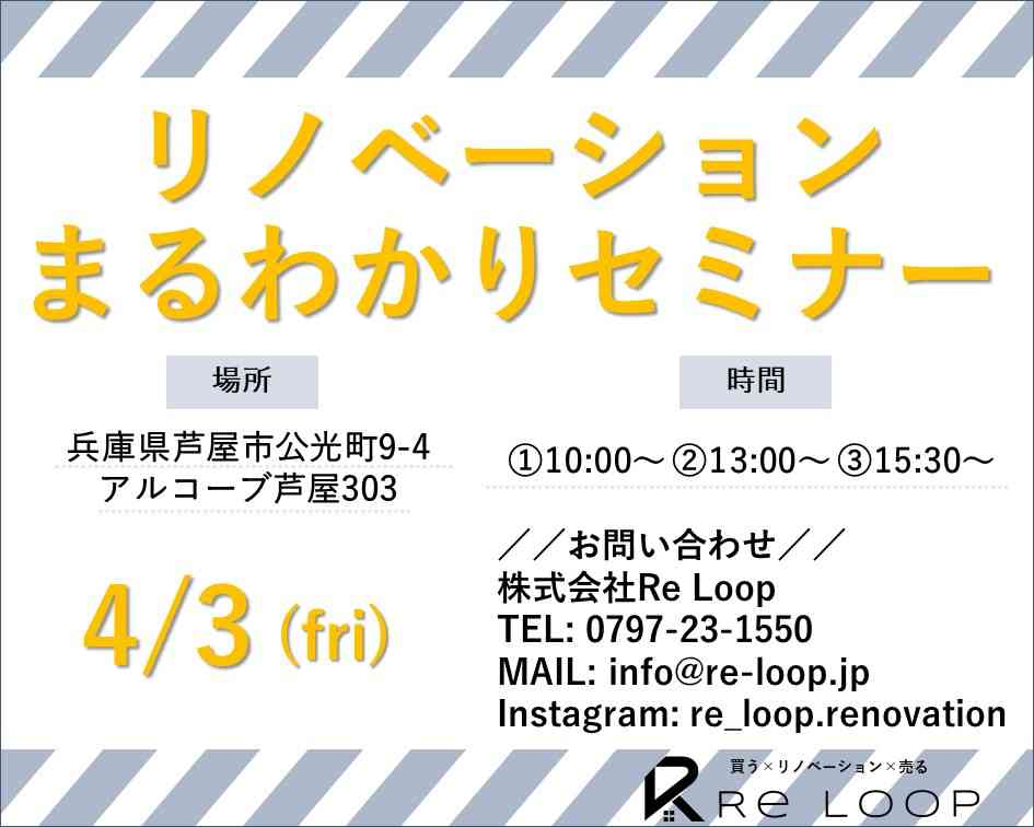 4/3神戸・芦屋・西宮【リノベーションまる分かりセミナー】
