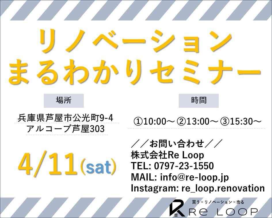 4/11神戸・芦屋・西宮【リノベーションまる分かりセミナー】