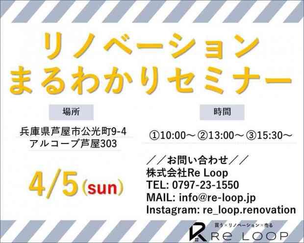 4/5神戸・芦屋・西宮【リノベーションまる分かりセミナー】