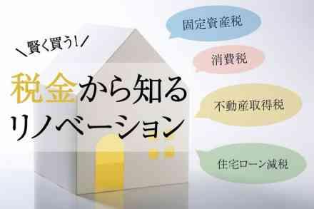 【個別開催】ー賢く買うー税金から知るリノベーションセミナー @大阪