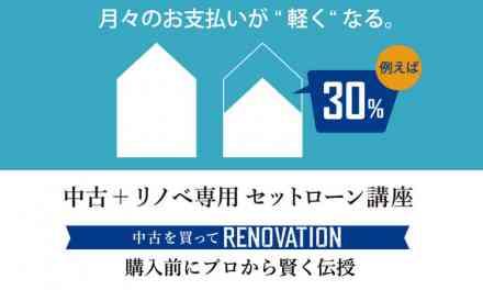 【個別開催】 中古+リノベ専用セットローン講座 @大阪