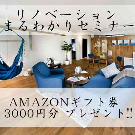 「リノベージョンまるわかりセミナー」Amazon ギフト券3000円分プレゼント!!