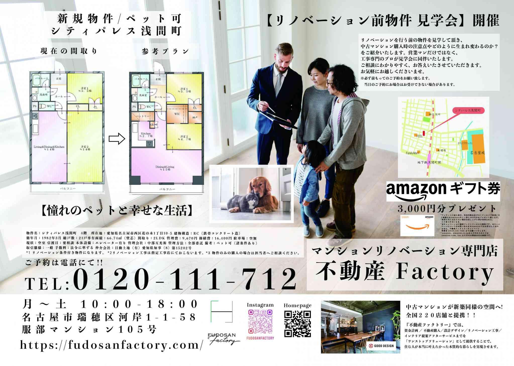 【新登場!! 自社オリジナル物件】浅間町駅まで徒歩5分!!Amazonギフト券3,000円プレゼント!!