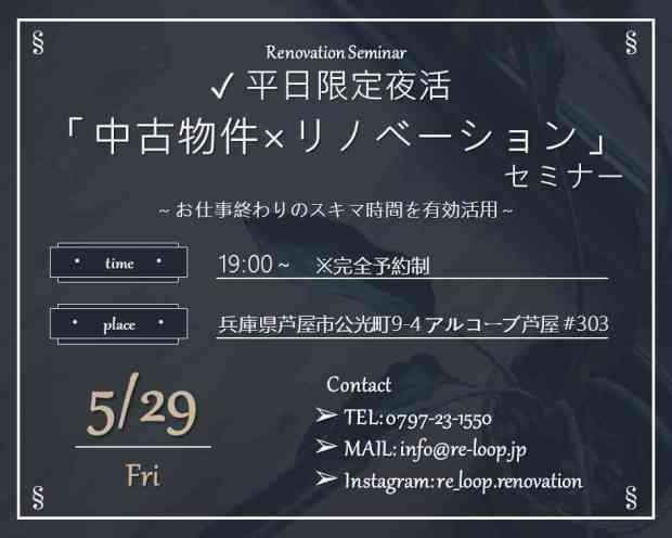 【オンライン対応可!】5/29平日限定夜活☆ 中古×リノベーションセミナー