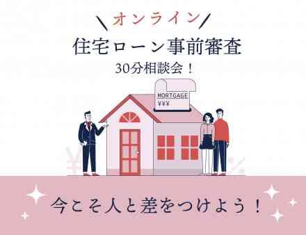 オンライン「住宅ローン事前審査」30分相談会