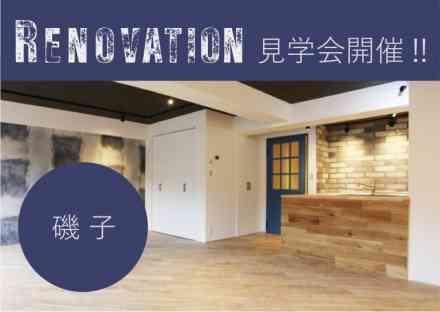 【 Renovation GALLERY】 完成見学会 @横浜 磯子