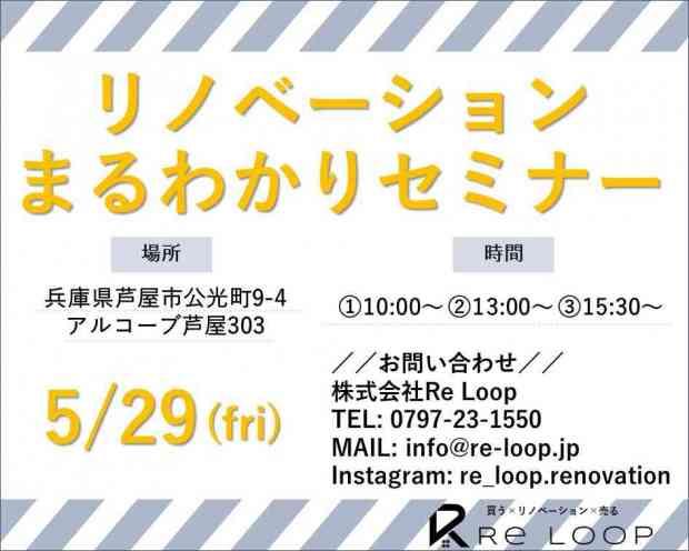 【オンライン対応可!】5/29神戸・芦屋・西宮-リノベーションまる分かりセミナー