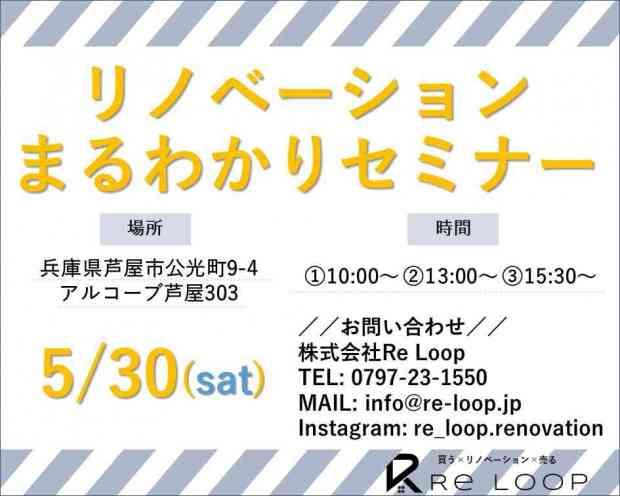 【オンライン対応可!】5/30神戸・芦屋・西宮-リノベーションまる分かりセミナー