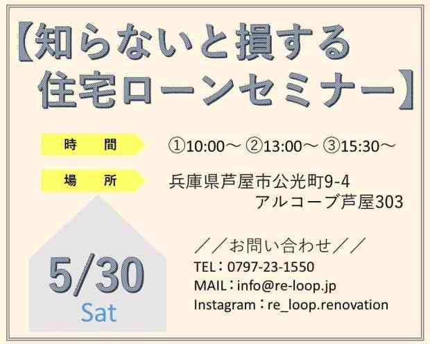 【オンライン対応可!】5/30神戸・芦屋・西宮-知らないと損する!?住宅ローンセミナー