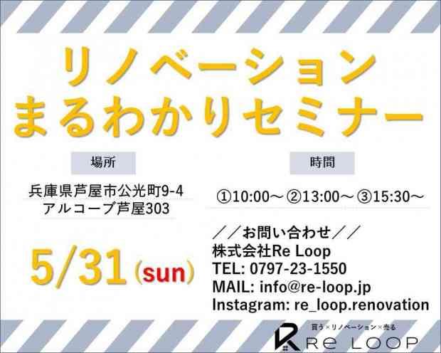 【オンライン対応可!】5/31神戸・芦屋・西宮-リノベーションまる分かりセミナー